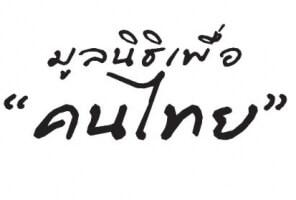 มูลนิธิเพื่อคนไทย