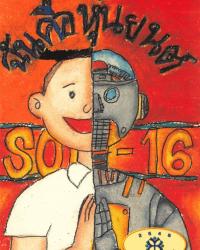 ปี 2548 : ฉันคือหุ่นยนต์