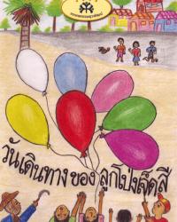 ปี 2549 : วันเดินทางของลูกโป่งเจ็ดสี