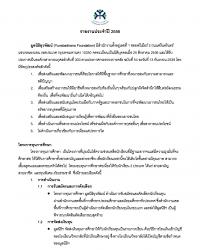 รายงานประจำปี มูลนิธิยุวพัฒน์ 2556