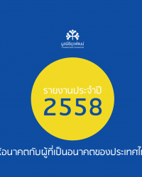 รายงานประจำปีมูลนิธิยุวพัฒน์ 2558
