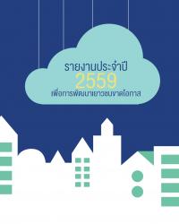 รายงานประจำปีมูลนิธิยุวพัฒน์ 2559