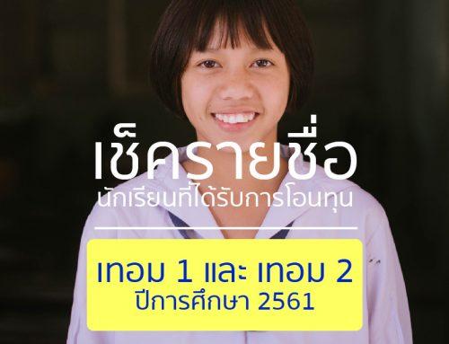 เช็คสถานะการโอนทุนการศึกษา ประจำปีการศึกษา 2561
