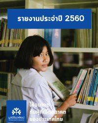 รายงานประจำปียุวพัฒน์ ปี 2560