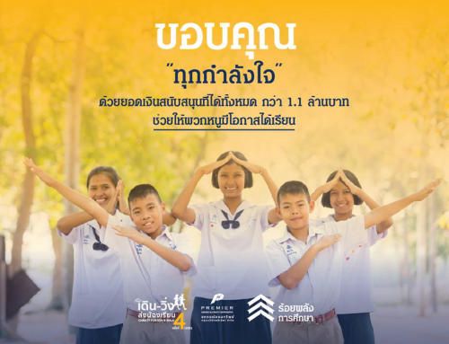 เดินวิ่งส่งน้องเรียนครั้งนี้ สามารถระดมทุนได้ถึง 1.1 ล้านบาท