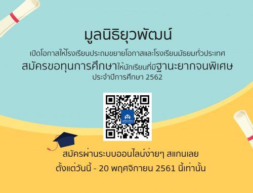 เปิดรับสมัครขอทุนการศึกษามูลนิธิยุวพัฒน์ ประจำปี 2562