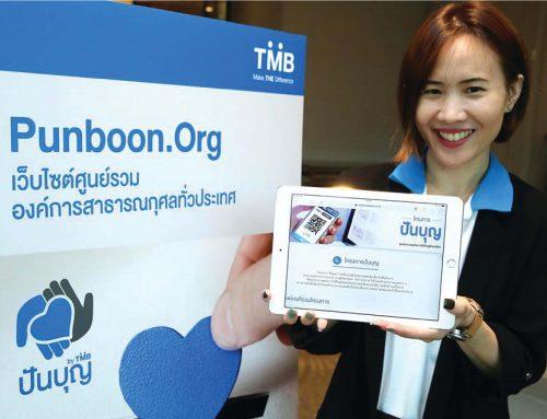 """มูลนิธิยุวพัฒน์ชวนทำบุญออนไลน์กับเว็บไซต์ """"ปันบุญ"""" จาก TMB"""