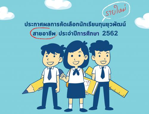 ประกาศผลการคัดเลือกนักเรียนทุนยุวพัฒน์ (สายอาชีพ) ประจำปีการศึกษา 2562