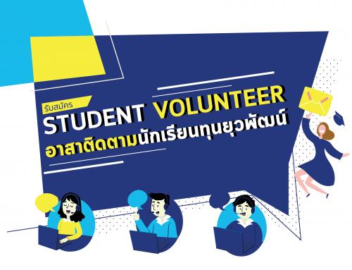 เปิดรับสมัคร Student Volunteer อาสาติดตามนักเรียนทุน
