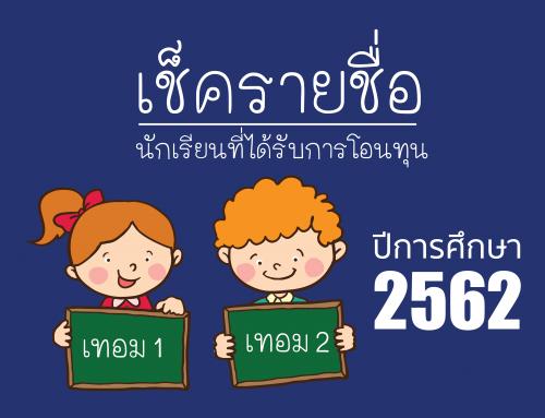 เช็คสถานะการโอนทุนการศึกษา ประจำปีการศึกษา 2562