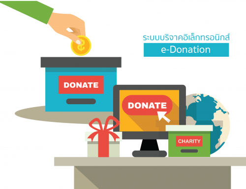 e-Donation ระบบบริจาคอิเล็กทรอนิกส์รูปแบบใหม่
