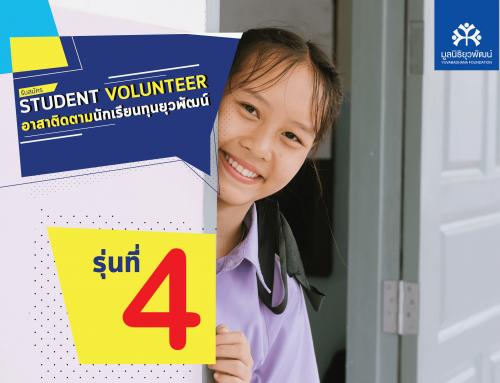 Student Volunteer อาสาติดตามนักเรียนทุน รุ่นที่ 4