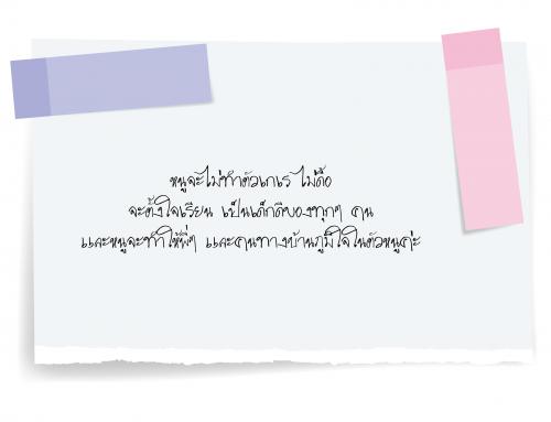 จดหมายน้องอารดา จ.ชลบุรี