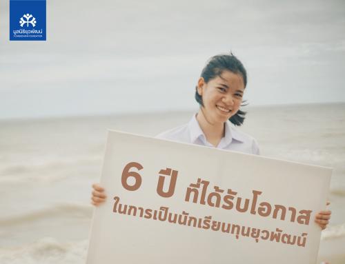 6 ปี ที่ได้รับโอกาสในการเป็นนักเรียนทุนยุวพัฒน์