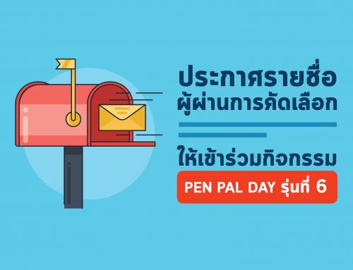 รายชื่อผู้ที่ผ่านการคัดเลือกกิจกรรม Pen Pal Day รุ่นที่ 6