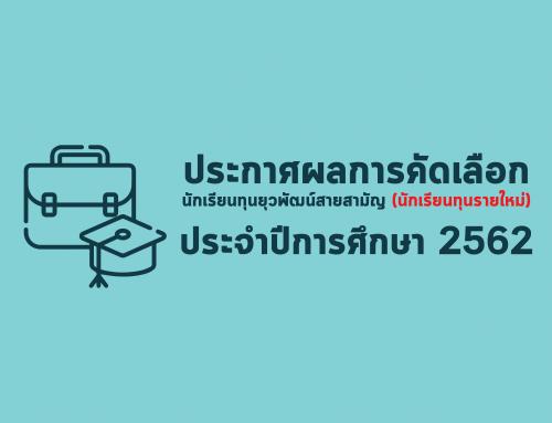 ประกาศผลการคัดเลือกนักเรียนทุนยุวพัฒน์ (สายสามัญ) ประจำปีการศึกษา 2562