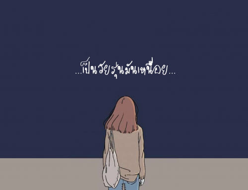 เป็นวัยรุ่นมันเหนื่อย