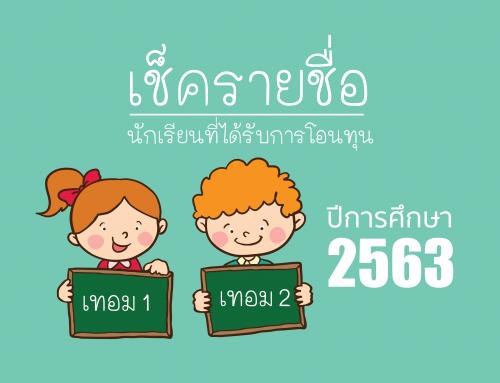 เช็คสถานะการโอนทุนการศึกษา ประจำปีการศึกษา 2563