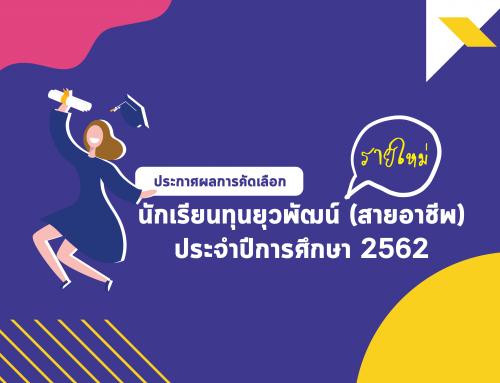 ประกาศผลการคัดเลือกนักเรียนทุนยุวพัฒน์ (สายอาชีพ) ประจำปีการศึกษา 2563