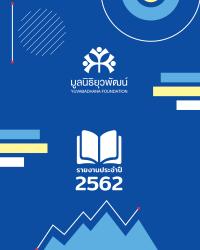 รายงานประจำปีมูลนิธิยุวพัฒน์ 2562