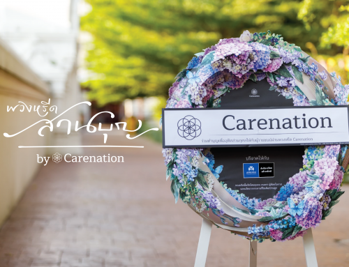 Carenation พวงหรีดสานบุญ x มูลนิธิยุวพัฒน์