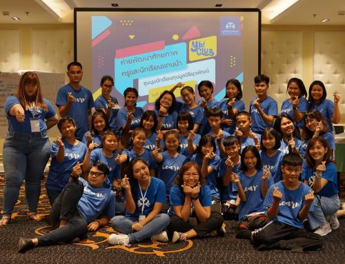 ชุมนุมนักเรียนทุนยุวพัฒน์ (YBF CLUB) พื้นที่มาเรียนรู้ มาเล่น พร้อมพัฒนาศักยภาพและเติบโตไปด้วยกัน