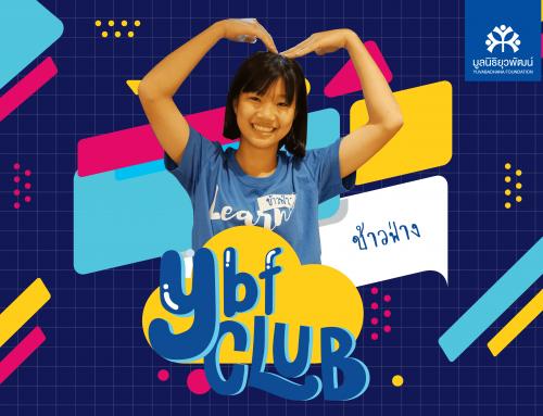 เรียนรู้ผ่านการเล่นที่ค่ายชุมนุมนักเรียนทุนยุวพัฒน์ (YBF CLUB)