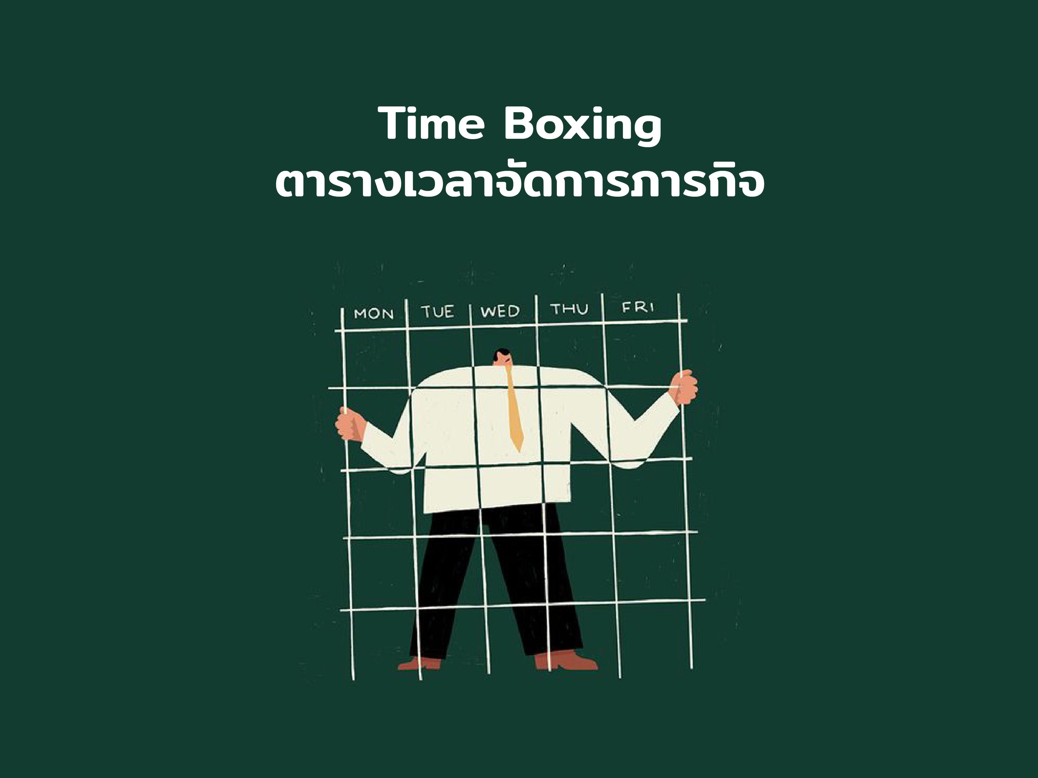 Time Boxing ตารางเวลาจัดการภารกิจ