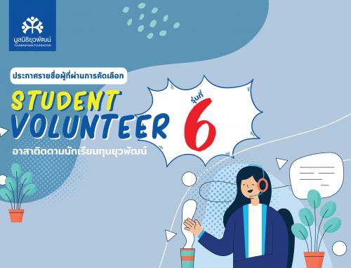 """ประกาศรายชื่อ """"Student volunteer อาสาติดตามนักเรียนทุน รุ่นที่ 6″"""