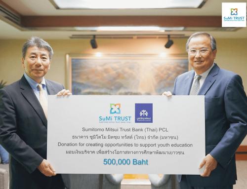 Sumitomo Mitsui Trust Bank (Thai) มอบเงิน 500,000 บาท เพื่อช่วยพัฒนาการศึกษาของเยาวชนไทย