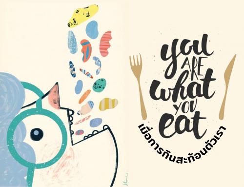 You Are What You Eat เมื่อการกินสะท้อนตัวเรา