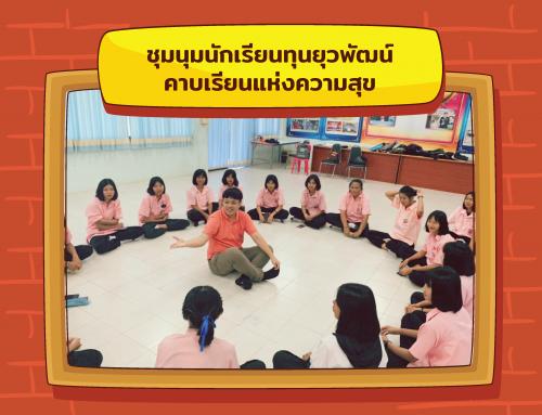 คาบเรียนแห่งความสุข – ชุมนุมนักเรียนทุนยุวพัฒน์