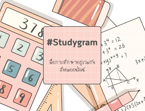 #Studygram…เมื่อการศึกษาอยู่รวมกับสังคมออนไลน์