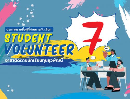 """ประกาศรายชื่อ """"Student volunteer อาสาติดตามนักเรียนทุน รุ่นที่ 7″"""