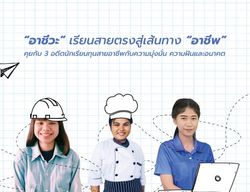 อาชีวะเรียนสายตรงสู่เส้นทางอาชีพ 3 อดีตนักเรียนทุนสายอาชีพกับความมุ่งมั่น ความฝันและอนาคต