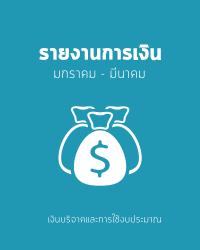 รายงานการเงินไตรมาส ที่ 1/2564