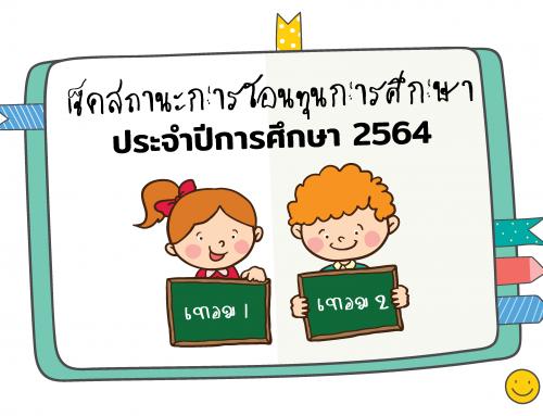 เช็คสถานะการโอนทุนการศึกษา ประจำปีการศึกษา 2564