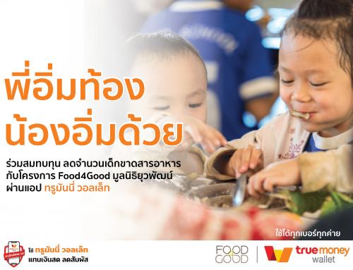 ทรูมันนี่วอลเล็ท x Food4Good ช่องทางสนับสนุนช่วยเหลือด้านโภชนาการแก่เด็กในชนบทที่ห่างไกล