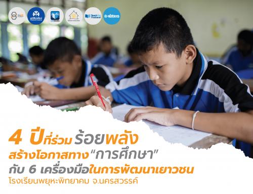 4 ปีที่ร่วมร้อยพลัง สร้างโอกาสทางการศึกษา กับ 6 เครื่องมือในการพัฒนาเยาวชน โรงเรียนพยุหะพิทยาคม จ.นครสวรรค์